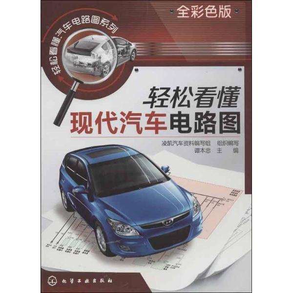 电路图选取2012款现代索纳塔车型的电路图