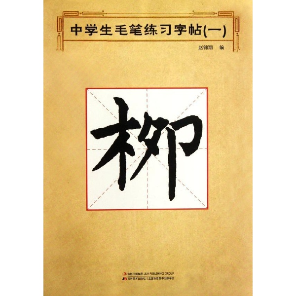小说封面字体笔画素材