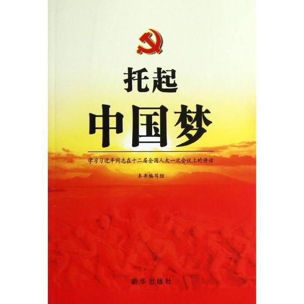 托起中国梦