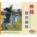 养蜂技术指导(2VCD)