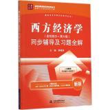 西方经济学(宏观部分·第6版)同步辅导及习题全解(新版)