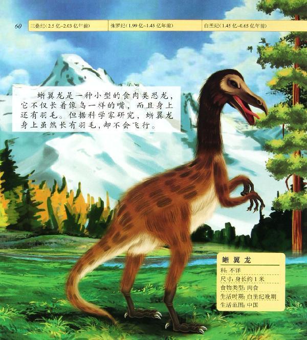 世界恐龙大百科.恐龙大图典 宗欣编 少儿 书籍图片