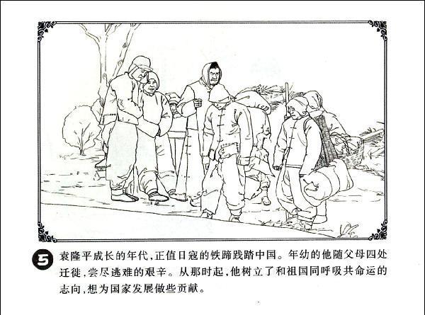 华罗庚的简笔画步骤