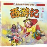 中国四大古典名著连环画•西游记