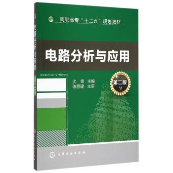 电路分析与应用(第二版)-沈?