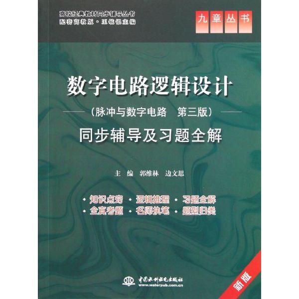 数字电路逻辑设计(脉冲与数字电路