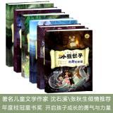 小熊包子系列(6本套装) 6-7-10-12岁小学生青少年课外阅读物 儿童奇幻冒险童话故事 幼少儿校园成长小说