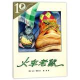 彩乌鸦系列•火车老鼠/彩乌鸦(10周年版)