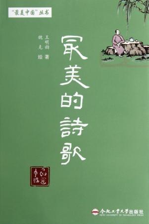 中国最美的诗歌