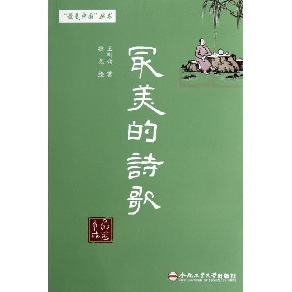 最美的诗歌-王明韵-文学-文轩网