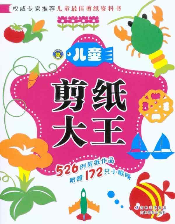 儿童剪纸大王【价格 促销特价