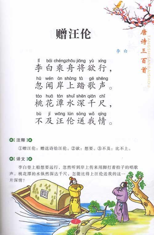 唐诗三百首-李翔 吴飞-儿童文学-文轩网