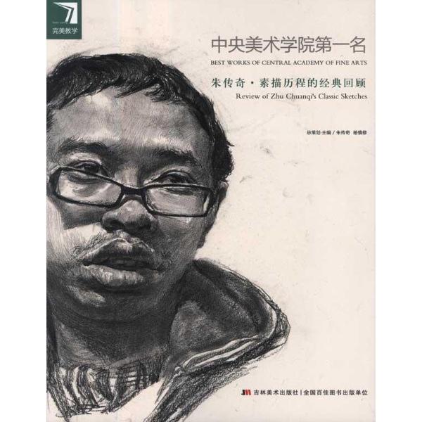 《完美教学·中央美术学院第一名:朱传奇·素描历程