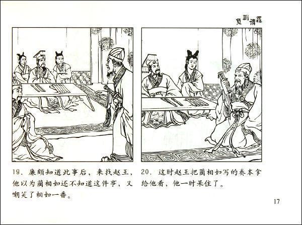 古代官员手绘图