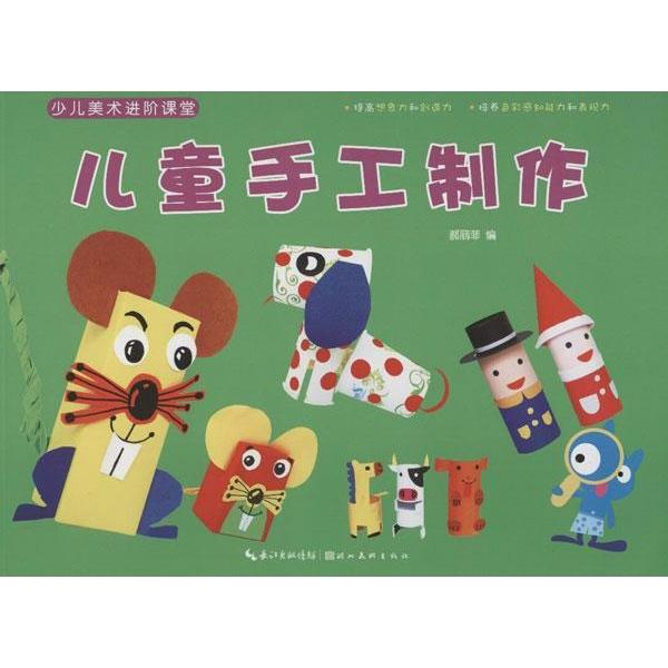 儿童手工制作-郝丽菲 编-少儿-文轩网