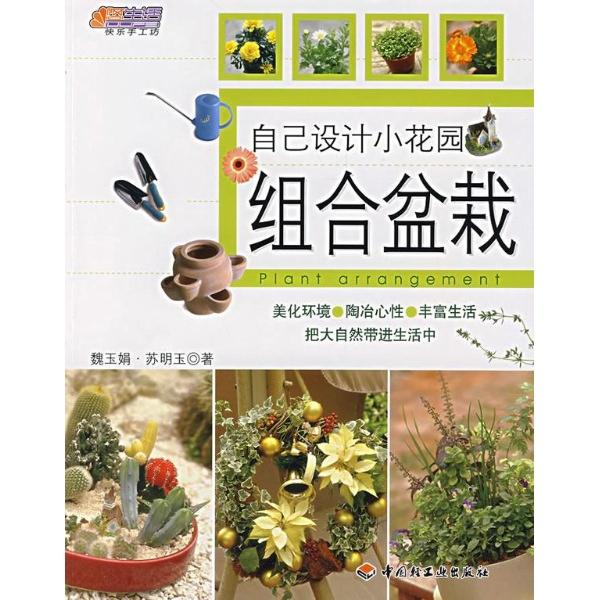 组合盆栽-自己设计小花园—悠生活快乐手工坊