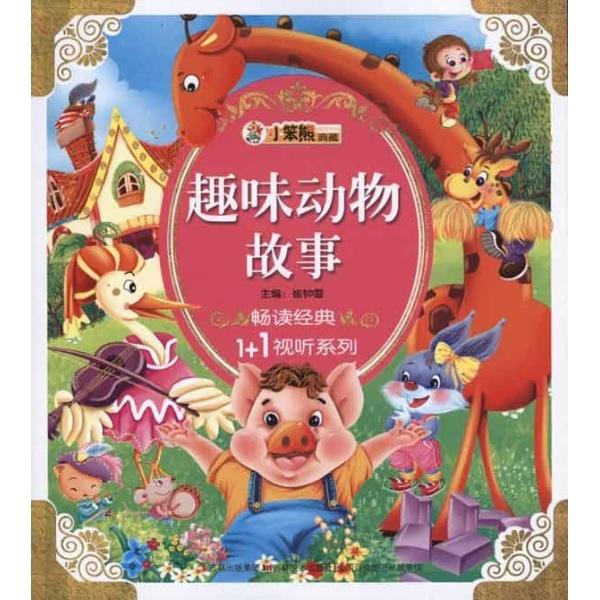 趣味动物故事--儿童文学-文轩网