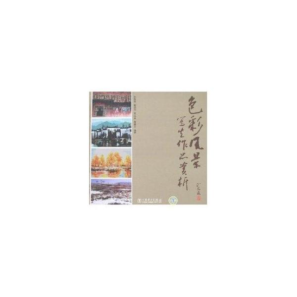 色彩风景写生作品赏析-陈敬良-技法教程-文轩网