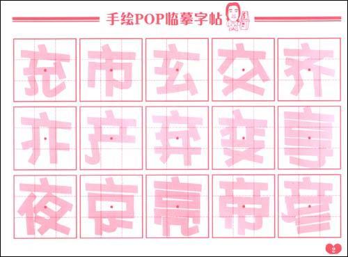 图书 手绘pop临摹字帖2 王猛 2011-07-01