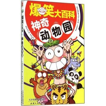 神奇动物园-朱斌;漫友文化-少儿-文轩网