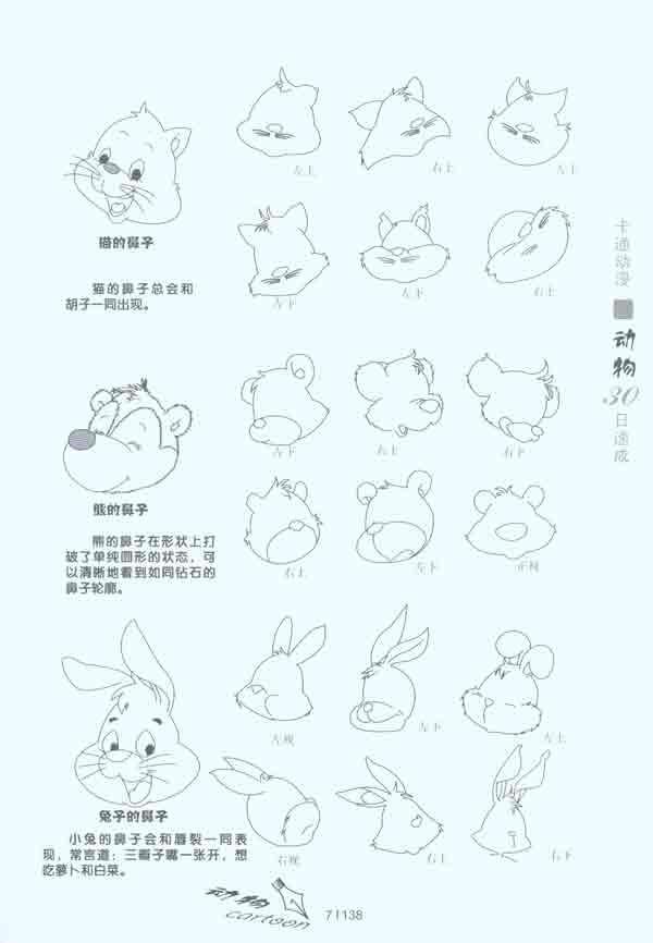 卡通动物眼睛的画法图片_卡通动物眼睛的画法图片下载