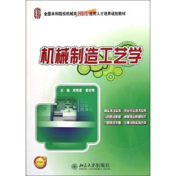 机械制造工艺学-周哲波//姜志明-大学-文轩网