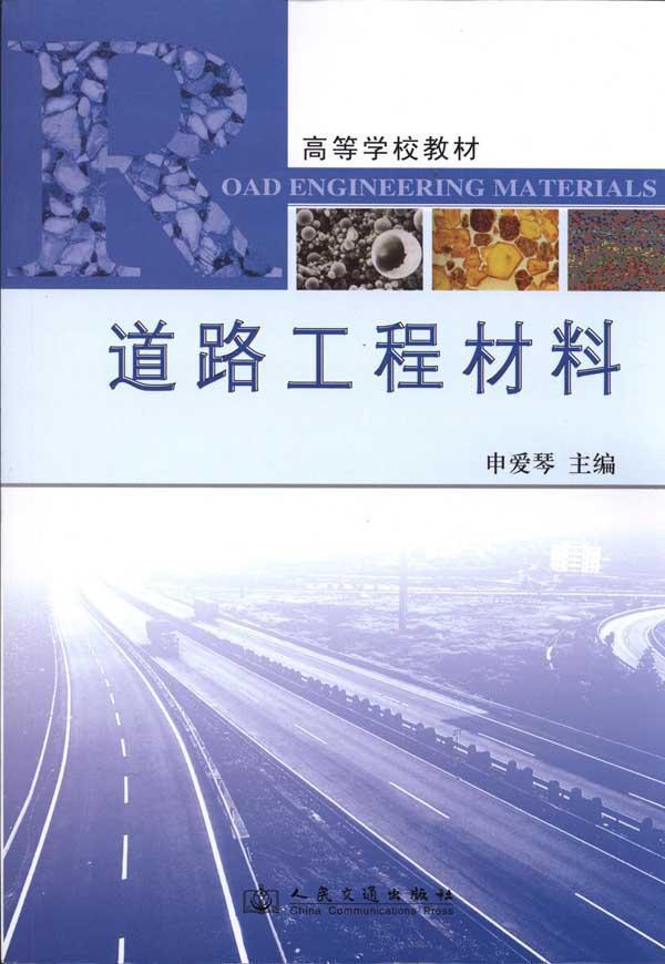 本书还可作为土木工程专业及相关专业的科研