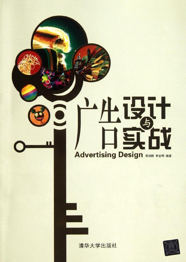 书中附图均是国内外优秀的广告设计作品,具有很高的学习和鉴赏价值.