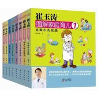 崔玉涛图解家庭育儿系列套装(1-8)