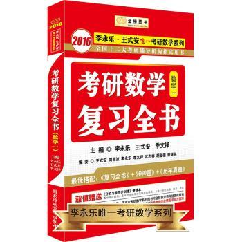 考研数学复习全书