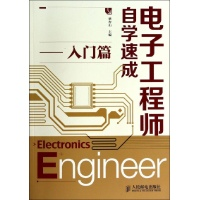 电子工程师自学速成入门篇