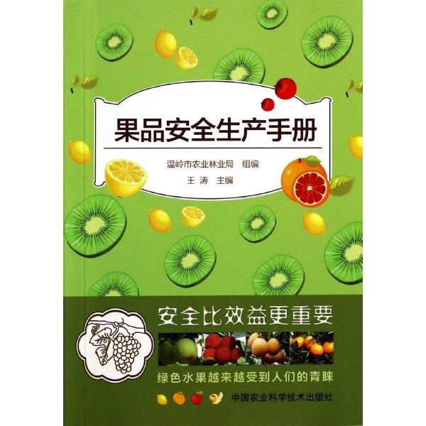 果品安全生产手册-王涛