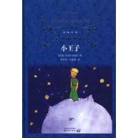 小王子/经典译林/(法)圣埃克苏佩里