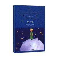 小王子 正版书籍 译林精装插图版  圣埃克苏佩里 畅销儿童读物 世界经典名著读物 伴随孩子成长 引发成人的感悟