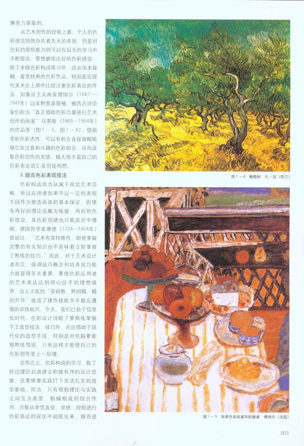 色彩构成(艺术设计基础丛书)