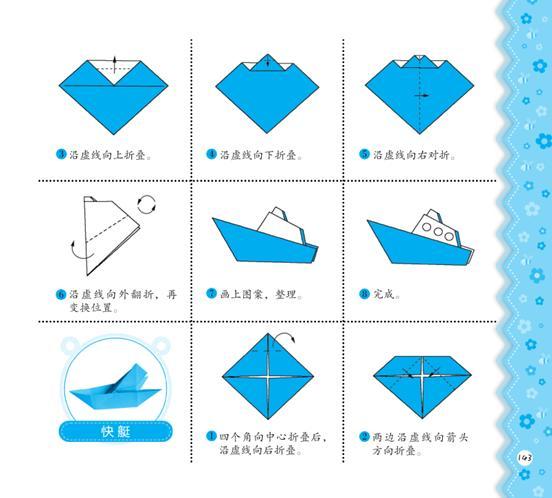 内容简介 《儿童折纸大全》全书共包含约170个折纸范例,既有可爱的