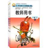 《3-6岁儿童学习与发展指南》课程教师用书(小班.上)
