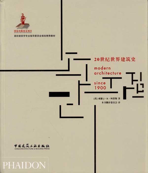 柯蒂斯1207中文电路图