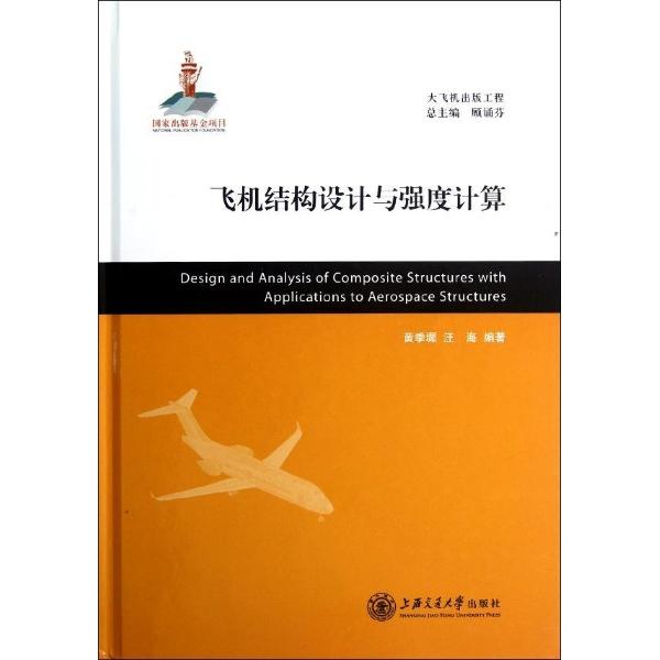 飞机结构设计与强度计算-黄季墀