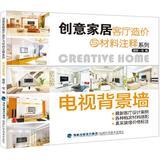 创意家居客厅造价与材料注释系列(电视背景墙)