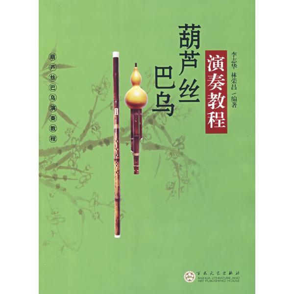 葫芦丝巴乌演奏教程图片