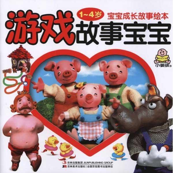 三只小猪盖房子,爱漂亮的皇帝光着身子游行,小动物
