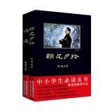 中小学生推荐阅读丛书:鲁迅精选文集(共2册)(朝花夕拾+呐喊)
