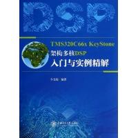 TMS320C66x KeyStone架构多核DSP入门与实例精解