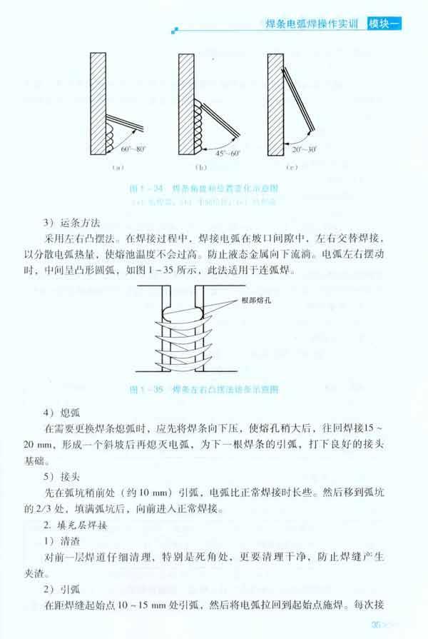 船舶焊接实训教程(文轩)