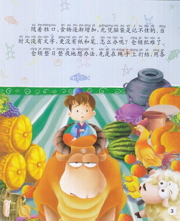 baby学前故事会.中国神话篇:baby学前故事会.中国神话篇-嫦娥奔月