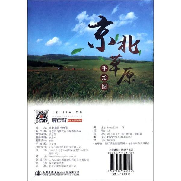 京北草原手绘图