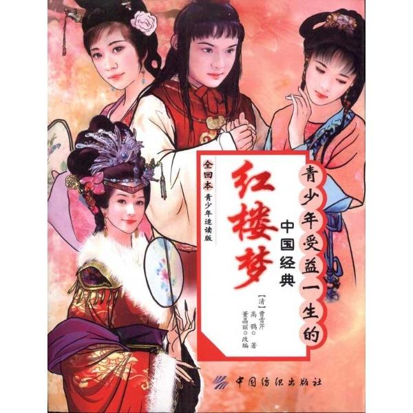 图书 小说 中国古典小说 > 红楼梦  已售:  本 评分: (已有 0人评价)