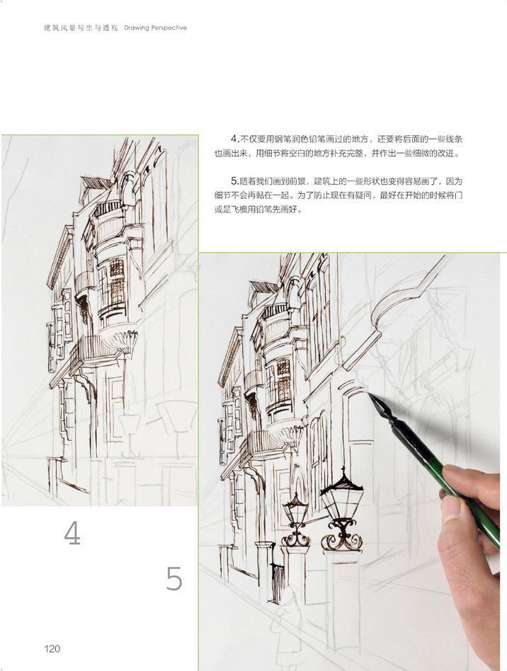 建筑风景写生与透视