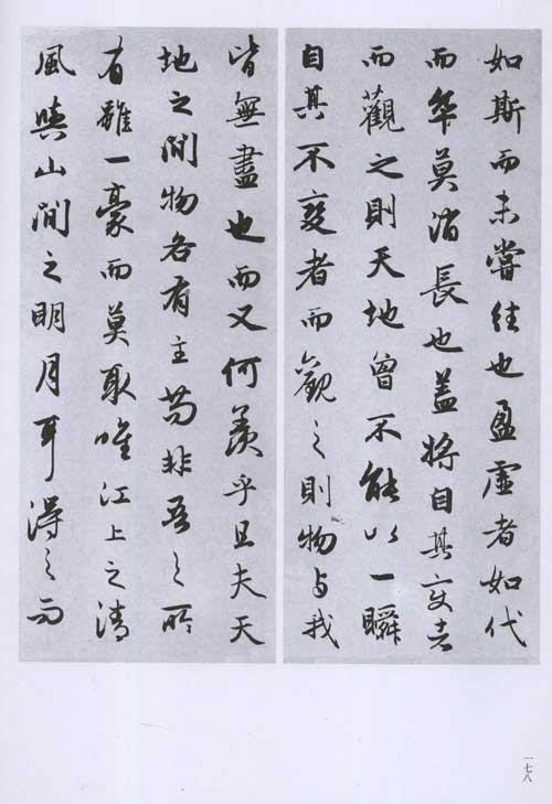 中国历代行书珍迹-(东晋)王羲之图片